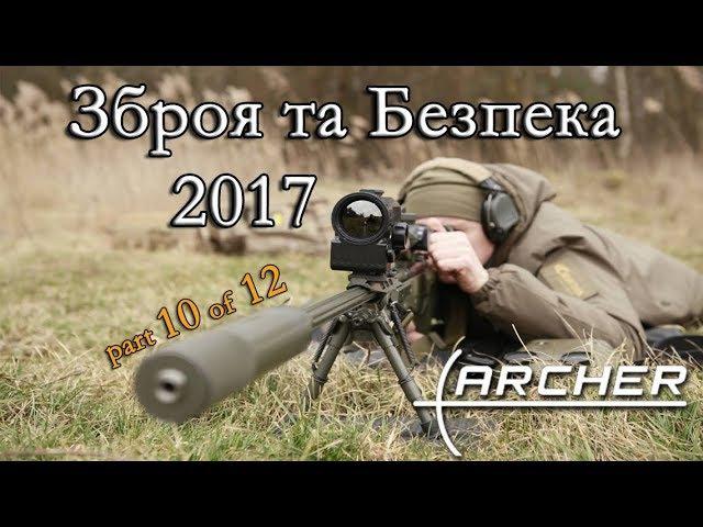 Тепловизоры ARCHER №10 Зброя та Безпека 2017 бинокуляр, баллистический вычислитель