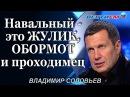 Владимир Соловьев Навальный это ЖУЛИК, ничтожество, ОБОРМОТ и проходимец