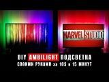 DIY  Ambilight подсветка монитора или телевизора своими руками за 10$ и 15минут