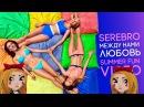 SEREBRO - Между нами любовь|| Клип || Аватария ||S А К У Р А
