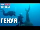 Генуя. Орёл и Решка. Звёзды с Жанной Бадоевой и Виктором Васильевым 3