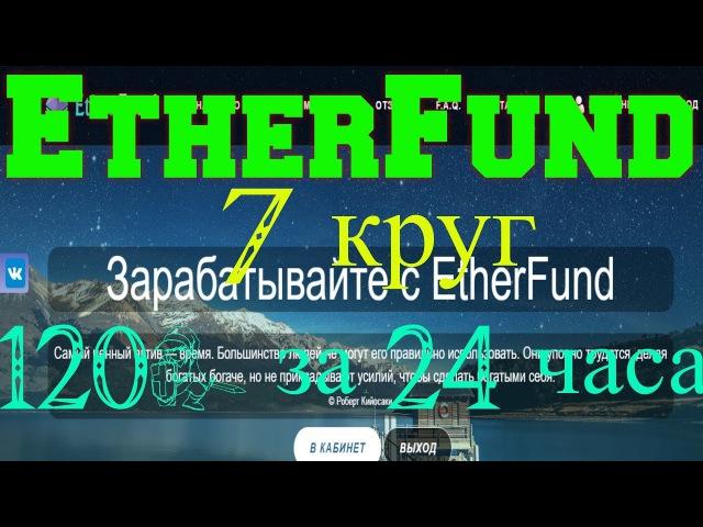 EtherFund 20% к вкладу за 24 часа начисления 60% каждые 12 часов