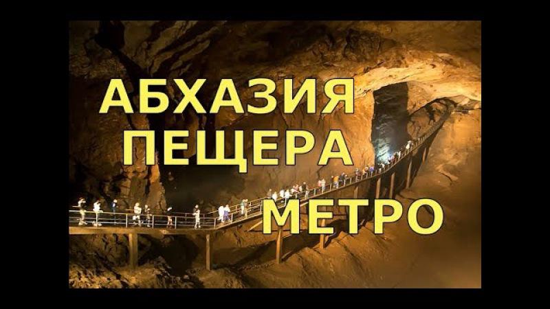 🔴 Абхазия 🔴 Как тут работает МЕТРОПОЛИТЕН пещера Новоафонская Двери не закр