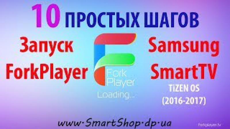 Настройка FORKplayer на Samsung 2017 Серия M