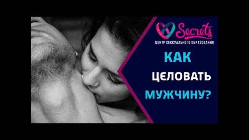♂♀ Как целовать мужчину?   Где можно целовать мужчину?   Эрогенные зоны мужчин! [Secrets Center]