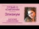 Отзыв о компании Элизиум Наталия Самсонова