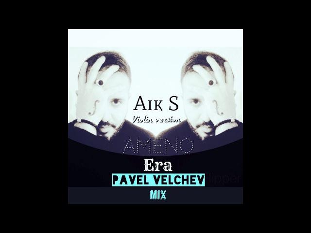 Aik S Ameno ERA Pavel Velchev mix 2018