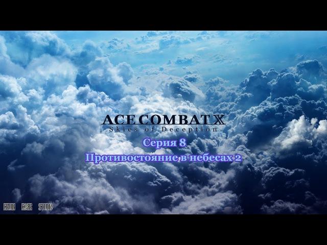 Противостояние в небесах 2 [ ACX/Ace Combat X: Skies of Deception (RUS) ] 8
