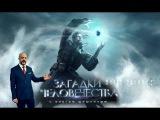 Загадки человечества с Олегом Шишкиным. Выпуск 112. (2018.02.19)