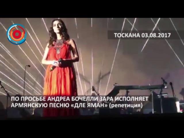 Зара исполняет «Дле яман» по просьбе Андреа Бочелии