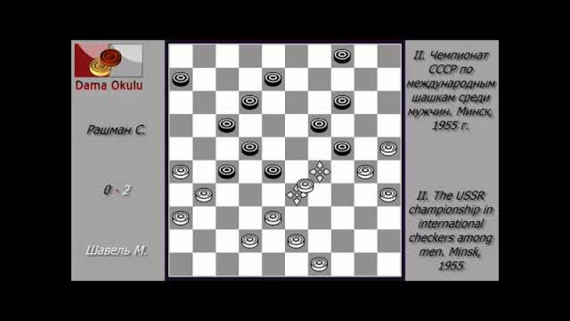 Шавель М Рашман С II Чемпионат СССР по международным шашкам 1955 г