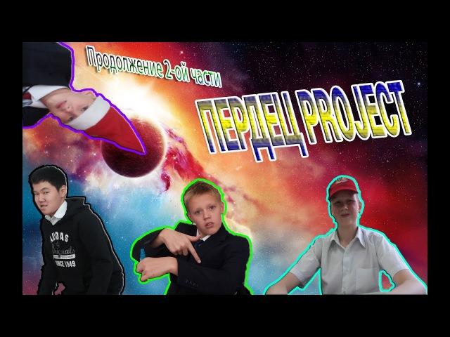 Пердец Project | Продолжение 2-ой части | Тверк и другое.