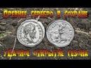 ДРЕВНЕЕ СЕРЕБРО В СОХРАНЕ! Удачное открытие сезона. Поиск золота, монет и древни ...