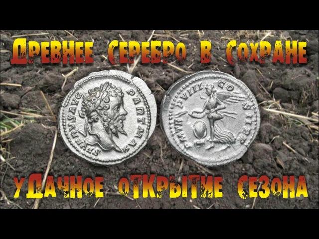 ДРЕВНЕЕ СЕРЕБРО В СОХРАНЕ! Удачное открытие сезона. Поиск золота, монет и древних артефактов