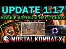 UPDATE 1 17 ОБНОВЛЕНИЕ 1 17 НОВЫЕ АРЕНЫ НОВЫЙ РЕЖИМ ВСЕ НОВОСТИ Mortal Kombat X mobile ios