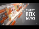 СВИТ БОКС Новости. 🍭Допинговый скандал в Школе 🍬. Sweet Box News