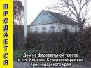 Продается дом на федеральной трассе в пгт. Ильском Северского района Краснодарс