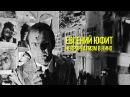 Евгений Юфит - Некрореализм в кино 2008