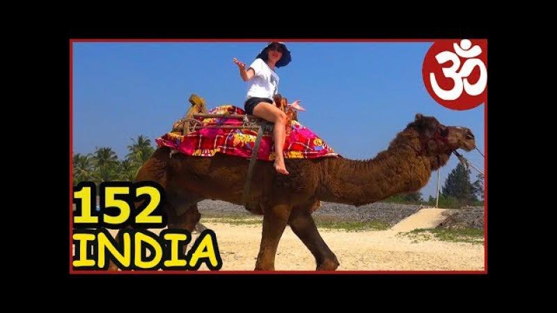 ГОА Поездка в РЕДИ ФОРТ ПАРАДАЙЗ БИЧ ARAMBOL Часть 2 INDIA 152