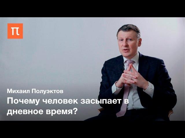Гиперсомния — Михаил Полуэктов ubgthcjvybz — vb[fbk gjke'rnjd