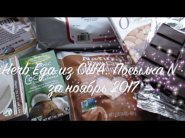 IHerb Еда из США. Сода, шоколад, тофу. Посылка №1 за ноябрь 2017