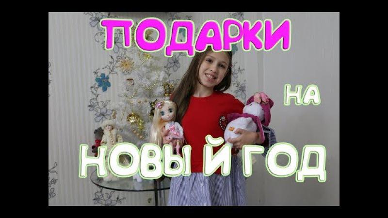 ПОДАРКИ НА НОВЫЙ ГОД 2018! NEW YEAR GIFTS / for Teenagers for girls