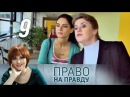Право на правду. 9 серия (2012). Детектив, криминал
