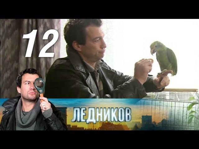 Ледников 12 серия Змеиное гнездо 2 часть 2013 Детектив @ Русские сериалы