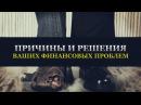 ᴴᴰ Причины и решения ваших финансовых проблем. Муфтий Исмаил Менк