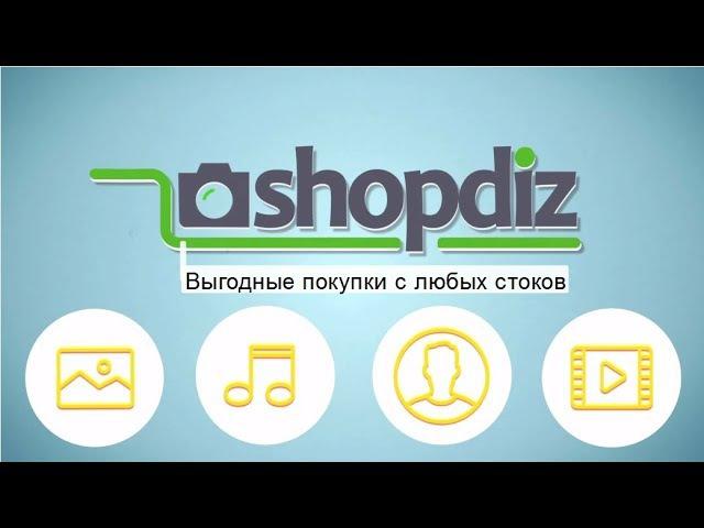 Выгодные клипарты с любых стоков | ShopDiz | О сервисе ШопДиз