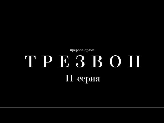 Преролл-драма «Трезвон». 11 серия – «Всё-таки мобильный»