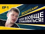 NaVi Bootcamp Ep.1: s1mple