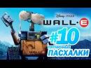 ВАЛЛ-И: ПАСХАЛКИ и ОТСЫЛКИ! | Пятничные пасхалки с Муви Маус 10 | Movie Mouse