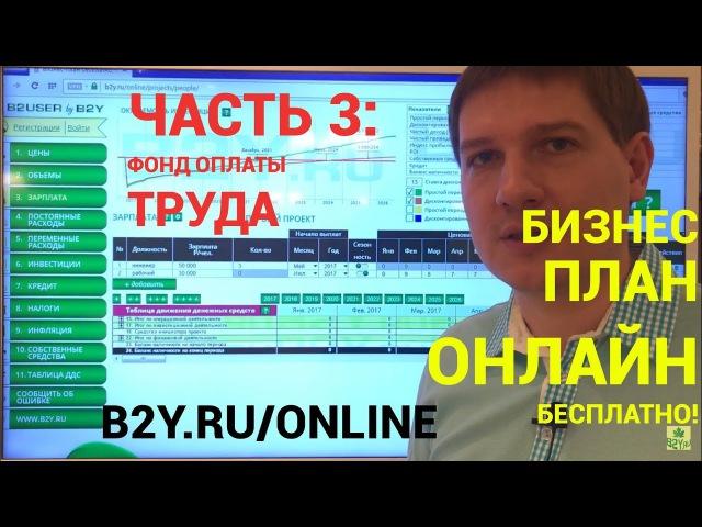 Раздел 3. Зарплата. Бесплатный сервис бизнес планирования онлайн B2USER by B2Y.ru