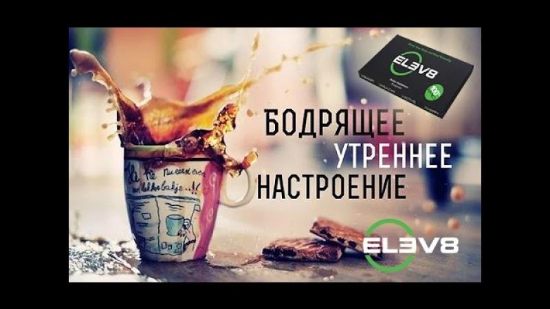 Bepic уникальный продукт elev8 официальное видео на русском