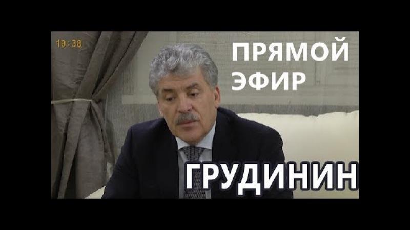 Грудинин Между поездками по стране ПРЯМОЙ ЭФИР