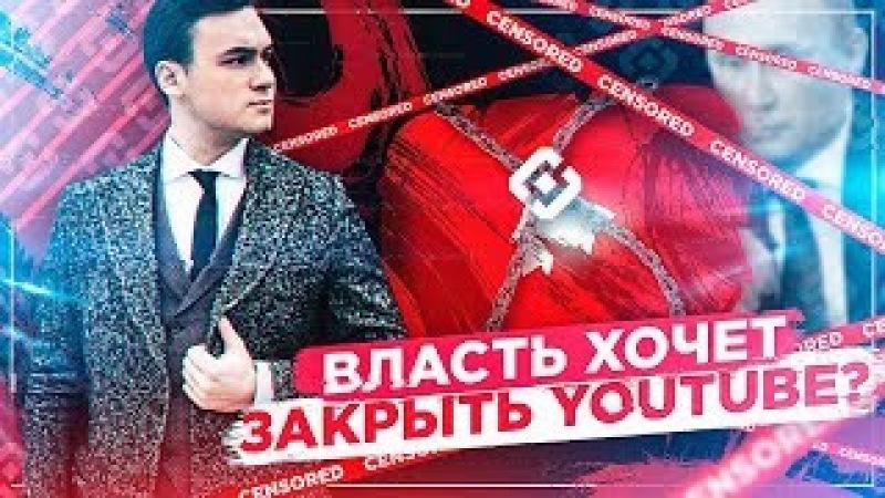 БЛОКИРОВКА YOUTUBE В РОССИИ: СКОРО? / СОБОЛЕВ ПРОТИВ ЦЕНЗУРЫ