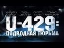 U-429: Подводная тюрьма 2003 боевик, триллер, суббота, кинопоиск, фильмы , выбор, кино, приколы, ржака, топ