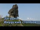 Загадка Амурских столбов. Гора Шаман. Мегалиты Дальнего Востока.