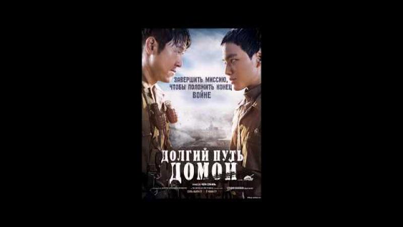 Корейский фильм про танк Т-34 (русская озвучка)