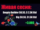 Живая сессия: Bounty Builder $0.55, $1.5 Gtd The Big $0.55. $2.5 Gtd