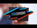 РевиЗолушка Воронеж