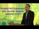 Ақыреттегі Құранның өзін оқыған адамға шапағат етуі / Ерлан Ақатаев