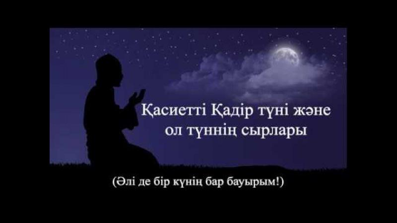 Ерлан Ақатаев Қадір түні