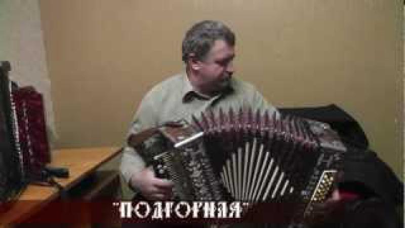 Николай Голиков Подгорная и Цыганочка