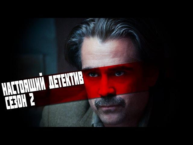 Настоящий Детектив сезон 2 [BadComedian мнение] - видео с YouTube-канала EvgenComedian