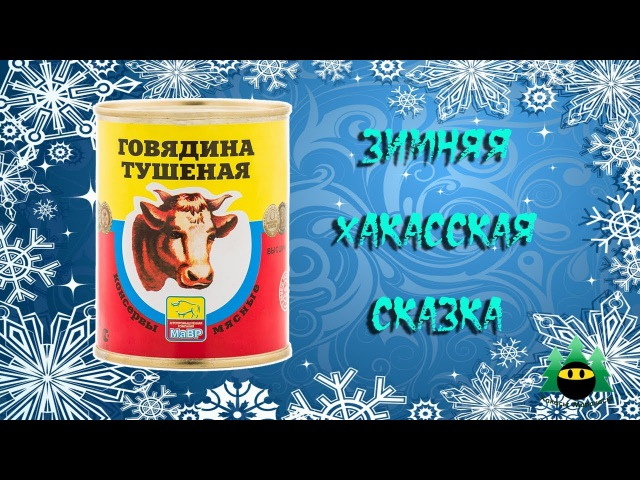 Зимняя Хакасская сказка о тушенковарении