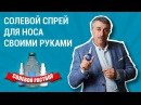 Как сделать солевой спрей для носа своими руками Доктор Комаровский