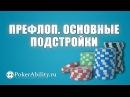 Покер обучение Префлоп Основные подстройки