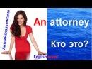 Attorney. Кто это? Как учить английские слова. Английский язык. Лексика